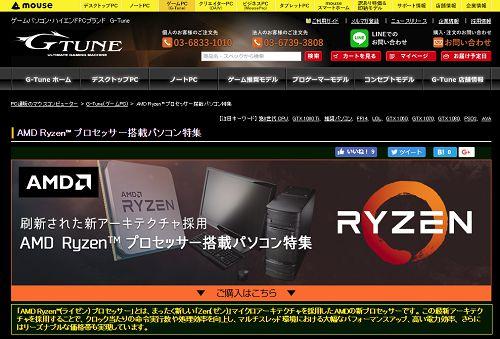 マウスコンピューターのAMD Ryzen9搭載パソコン